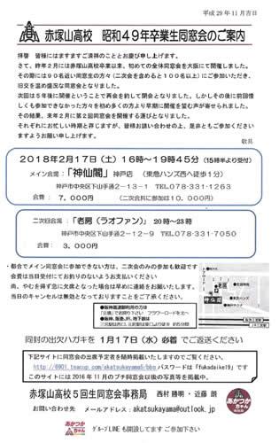 赤塚山高校 昭和49年卒業生同窓会